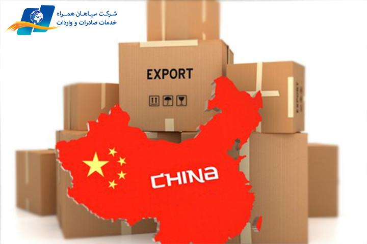 چرا صادرات به چین