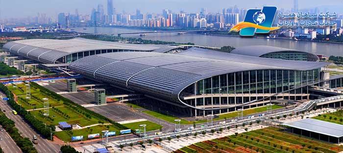 نمایشگاه گوانجو چین