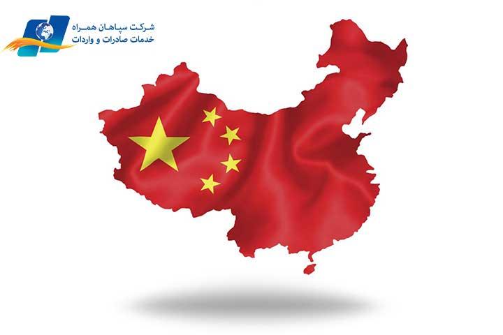 سرمایه گذاری خارجی در چین