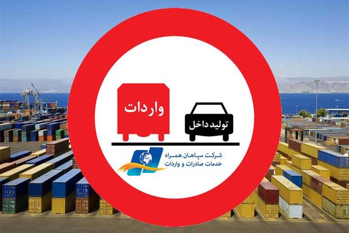 ممنوعیت واردات کالا