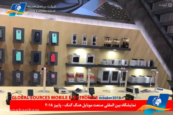 نمایشگاه بین المللی موبایل الکترونیک
