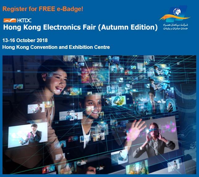 نمایشگاه پیشرو محصولات الکترونیک
