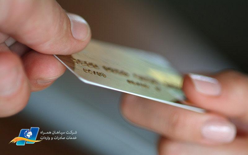 سوء استفاده از کارت های بازرگانی