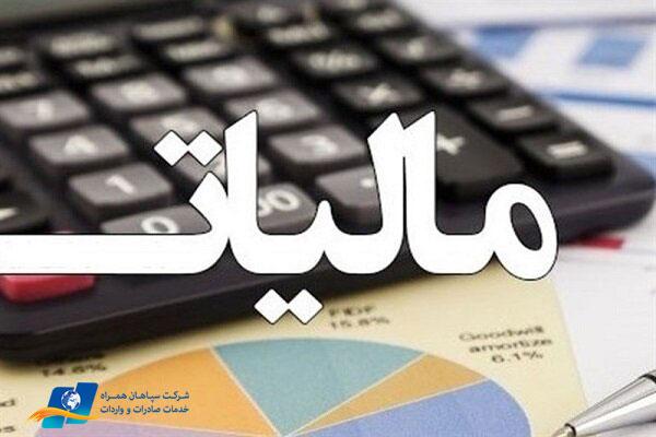مالیات علی الحساب واردات