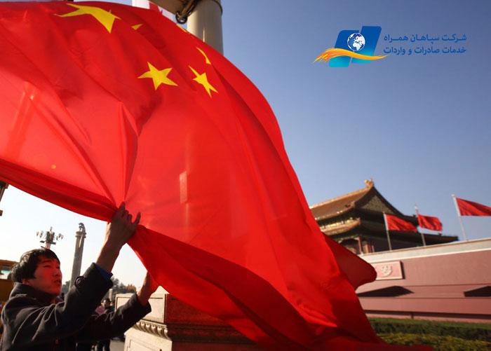 اقتصاد جهانی چین
