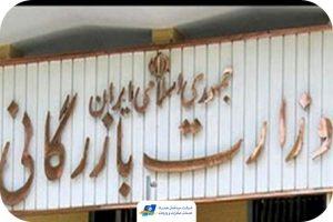 وزارت بازرگانی