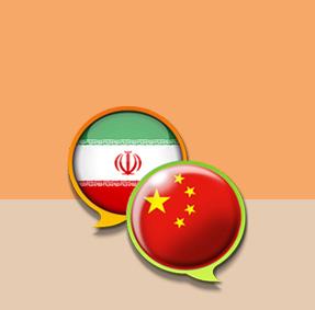 مترجم-چینی-زبان