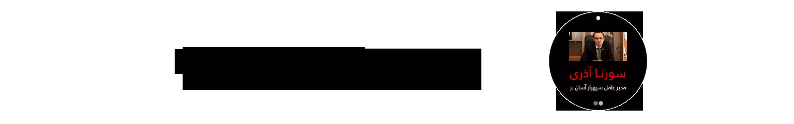 Azari-dayereh(1)
