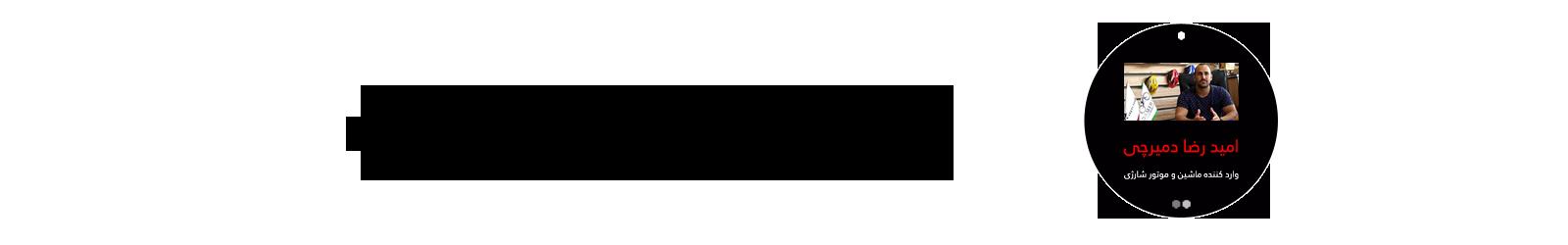 دمیرچی