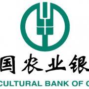 بانک چینی