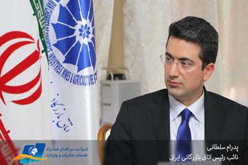 نایب رئیس اتاق بازرگانی ایران