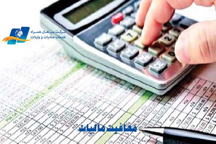 معافیت مالیاتی