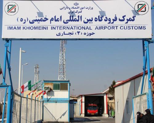 گمرک فرودگاه امام خمینی