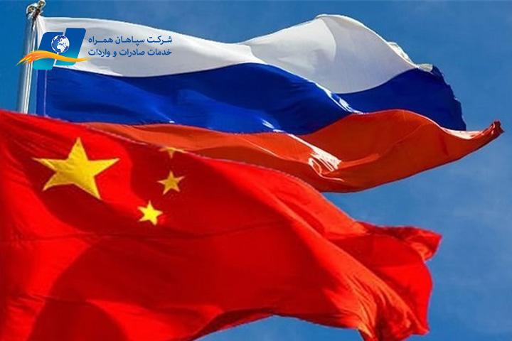 مکانیسم روسیه و چین