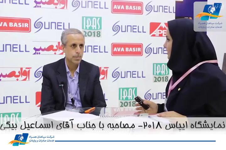 مصاحبه با جناب آقای اسماعیل بیگی