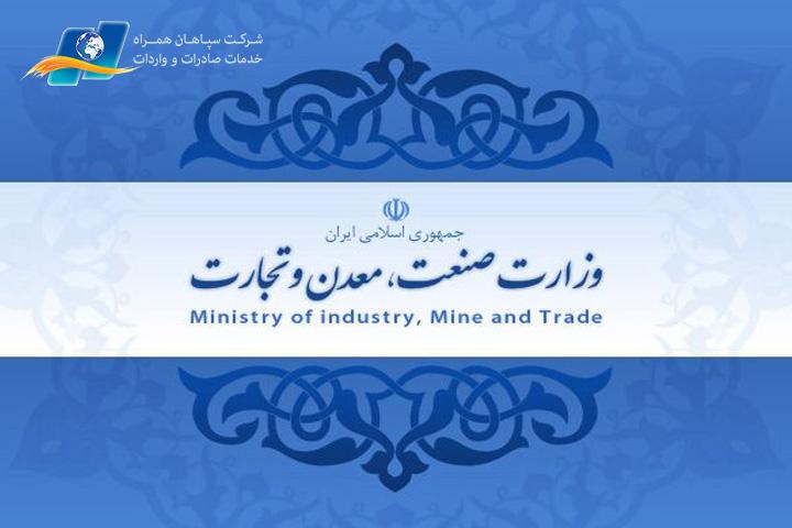 وزارت صنعت، معدن و تجارت