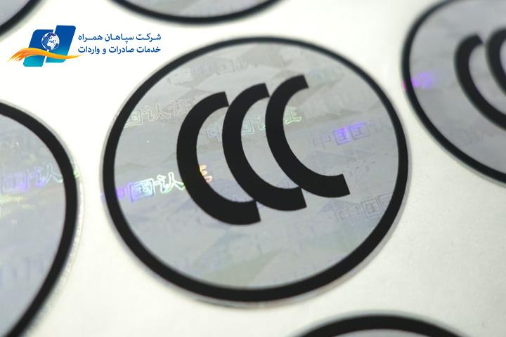 گواهینامه CCC