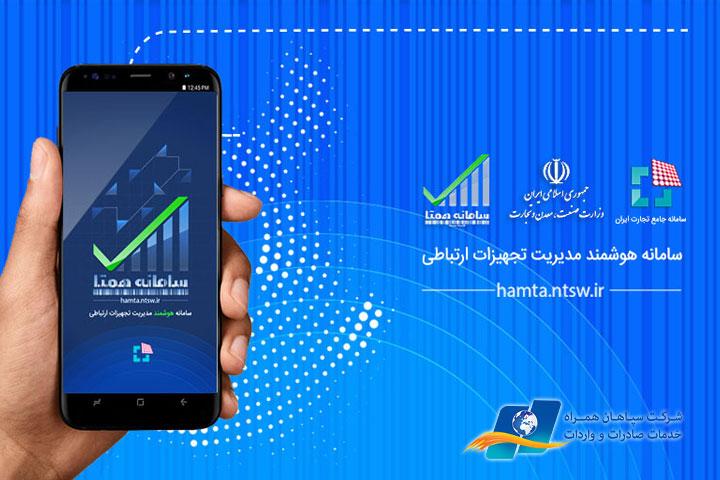 سامانه رجیستری تلفن همراه