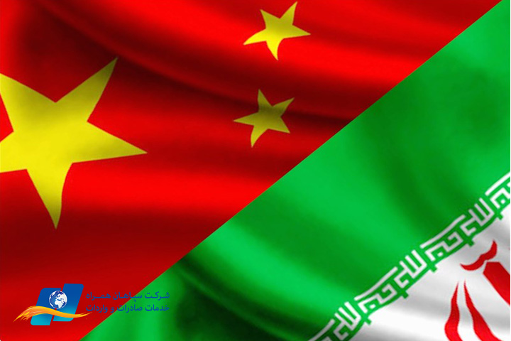 مشکلات بین ایران و چین