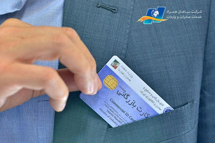 ضرورت دریافت کارت بازرگانی