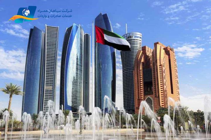 روابط تجاری ایران و امارات