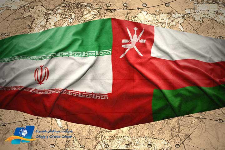تمایل عمان