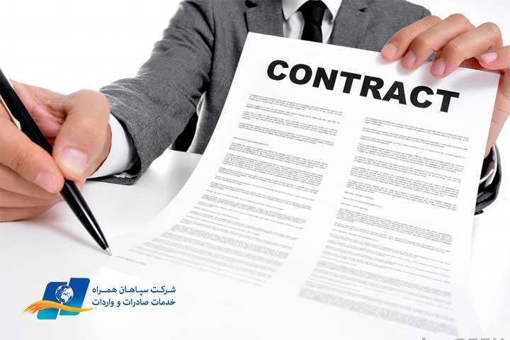 قرارداد بین المللی
