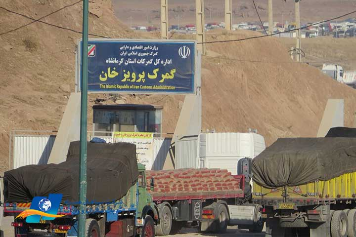 ارتباط تجاری کرمانشاه با عراق از طریق مرز پرویزخان