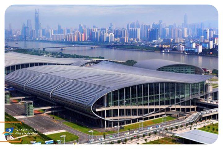 نمایشگاه صادارت و واردات چین 2020