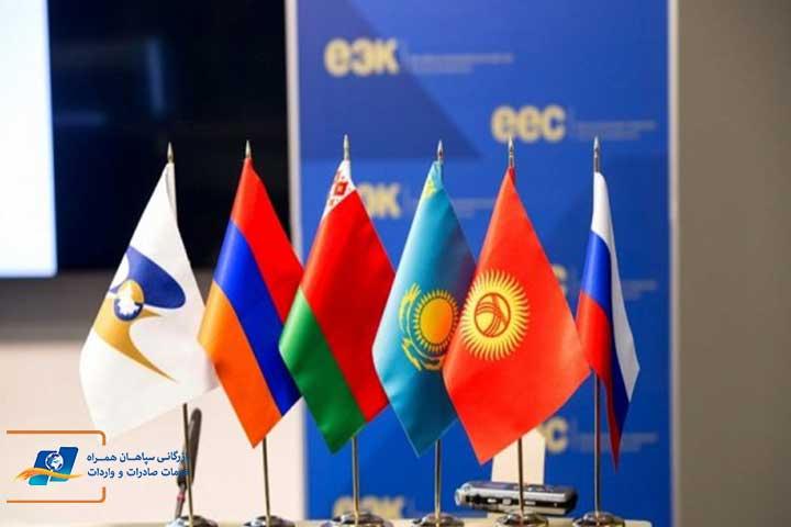 افزایش فعالیت های تجاری ایران و اتحادیه اوراسیا