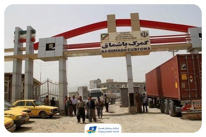 گذرگاه ایران و عراق