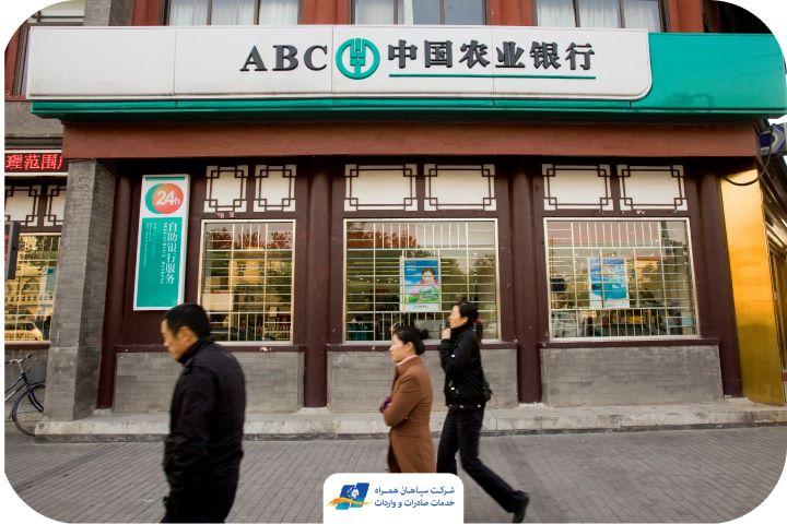 بانک ABC