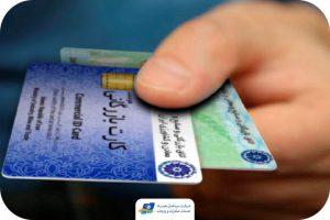 واردات با کارت بازرگانی