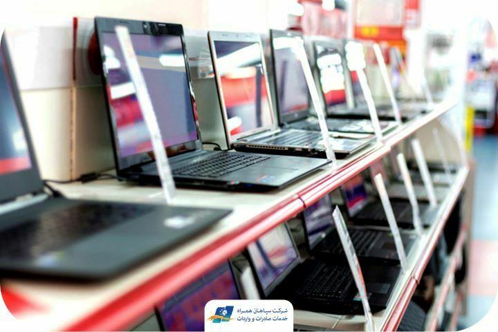 قاچاق لپ تاپ