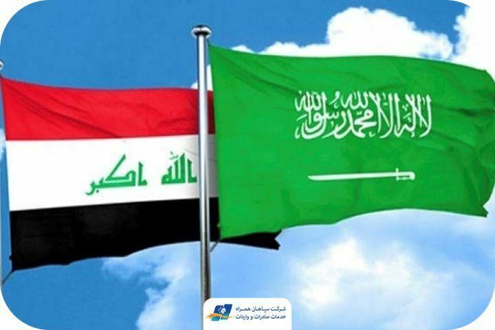 گذرگاه مرزی عربستان و عراق