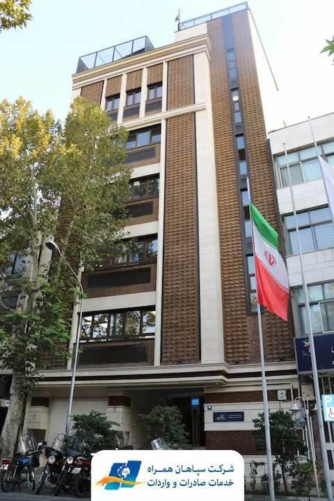 دفتر بازگانی تهران شرکت سپاهان همراه