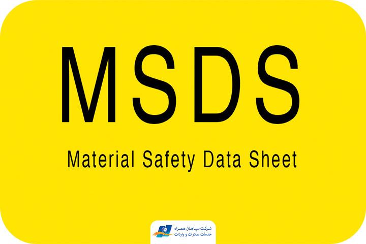 همه چیز راجب MSDS