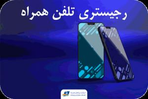 رجیستری غیرحضوری تلفن همراه
