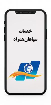خدمات واردات موبایل سپاهان همراه