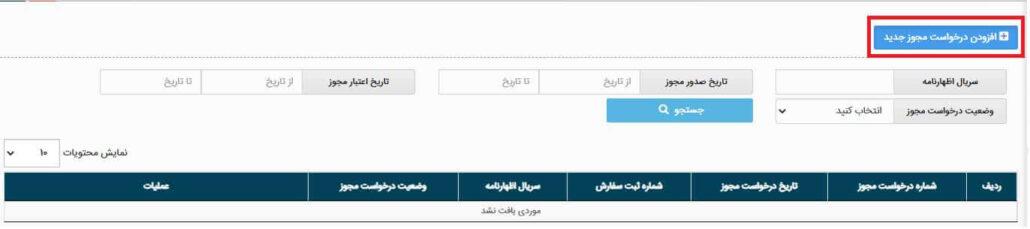 درخواست مجوز جدید برای منشا ارز