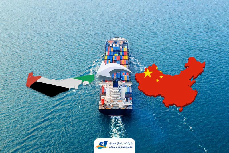 حمل بار از چین به دبی